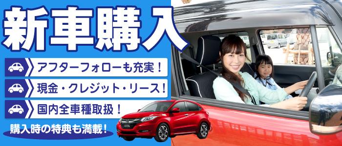 霧島市近郊で新車購入をお考えの方は藤谷自動車へ