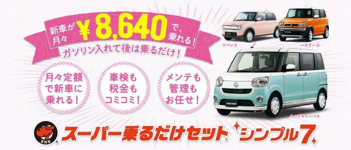 月々8640円から新車に乗れる!スーパー乗るだけセットシンプル7