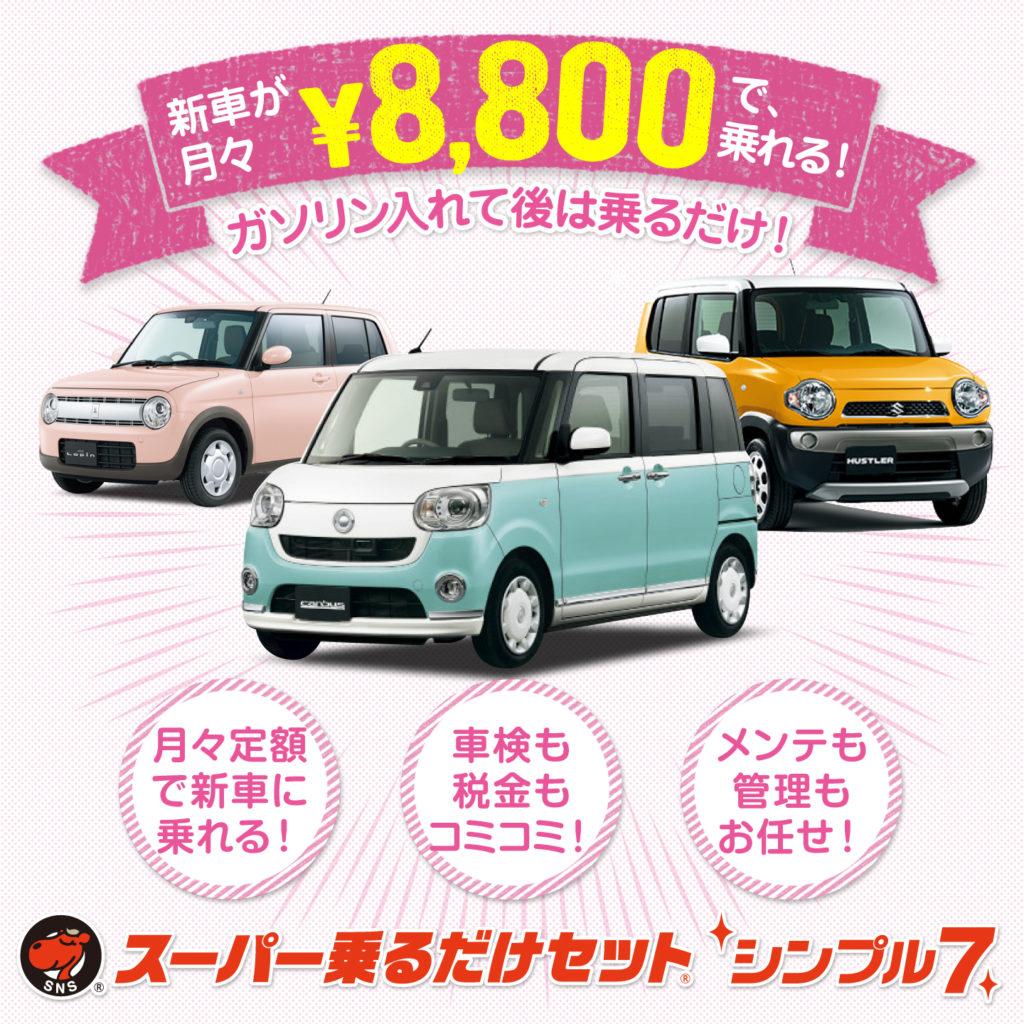 月々8800円から新車に乗れる!スーパー乗るだけセットシンプル7